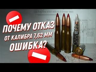 или : почему Михаил Калашников считал уменьшение калибра ошибкой?