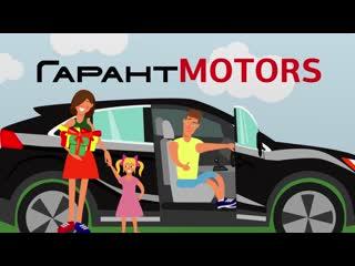 Гарант-Моторс. Как выгодно купить или обменять свой авто на внедорожник или кроссовер.