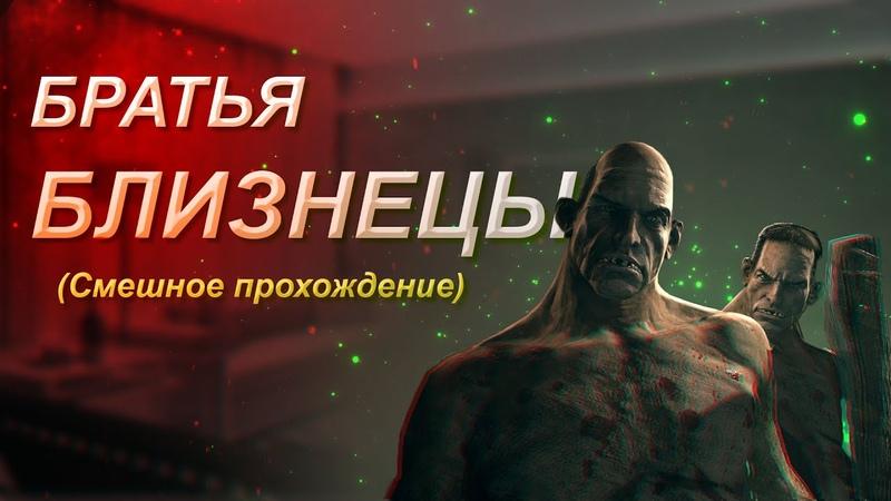 СМЕШНОЕ ПРОХОЖДЕНИЕ OUTLAST Серия 7