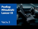 Mitsubishi Lancer IX. Часть 3