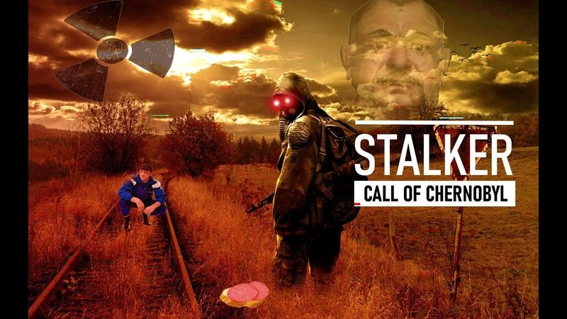 Stalker call of chernobyl