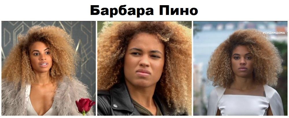 Барбара Пино победительница шоу Холостяк ТНТ 7 сезон фото, видео, инстаграм