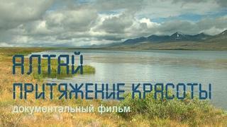 Алтай. Телецкое озеро. Катунь. гора Белуха. Джулукуль. Река Чулышман.