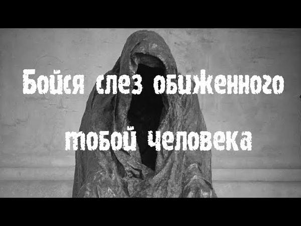 Бойся слёз обиженного тобой человека Автор стихов Инна Якуш