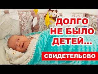 Долго не было детей! СВИДЕТЕЛЬСТВО + СТИХ  б. Олег Иванов. МСЦ ЕХБ