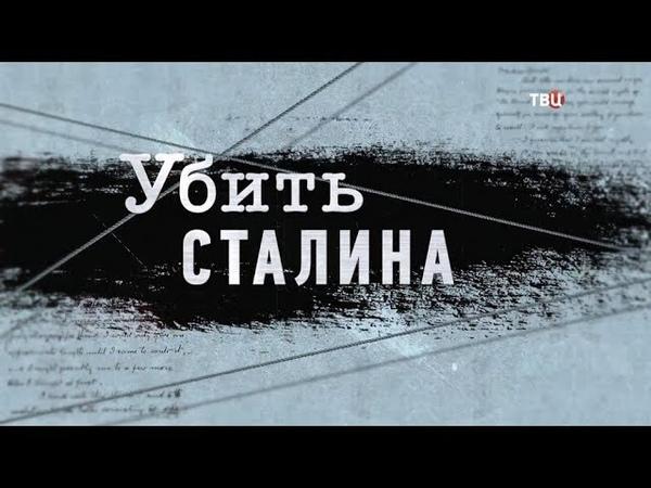 Убить Сталина Кто стоит за смертью Сталина