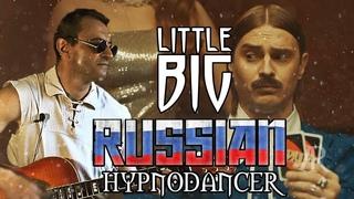 LITTLE BIG - HYPNODANCER Cover Russian/ кавер на русском (на гитаре)
