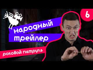 НАРОДНЫЙ ТРЕЙЛЕР. Выпуск №6 ()