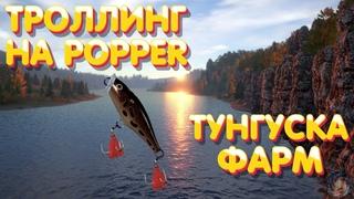 ФАРМ | Троллинг на Popper | Хариус + Форель | р. Нижняя Тунгуска | Русская Рыбалка 4