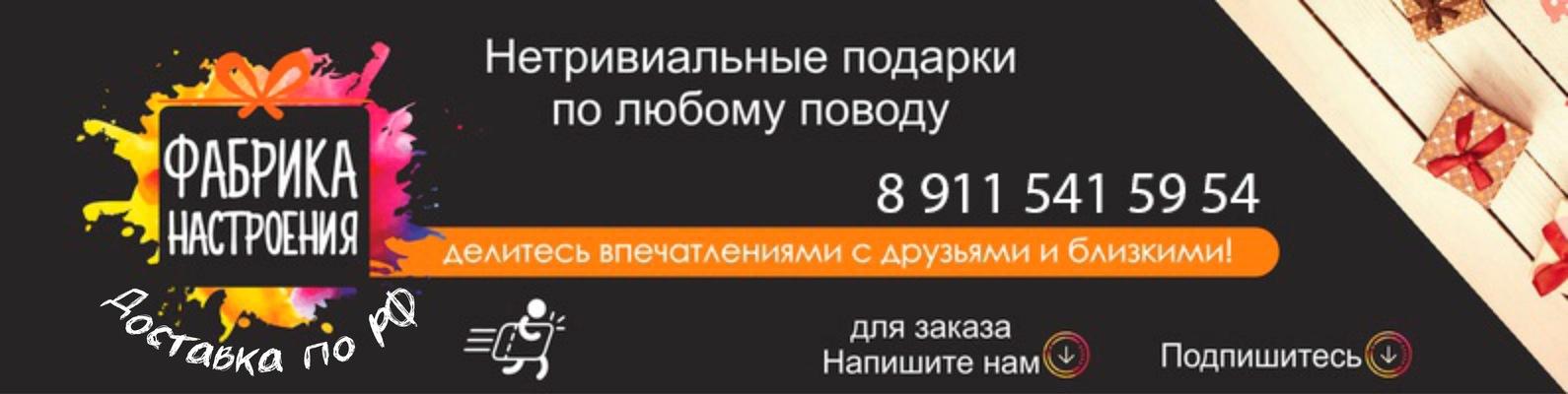 Фабрика Настроения   Подарки с доставкой   ВКонтакте afff0afce07