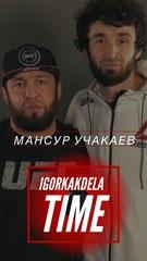 """Igor Lazorin on Instagram: """"••••••  Курамагомедов в UFC, когда бой Забита, когда подпишут Рустама Керимова и как себя проявит..."""