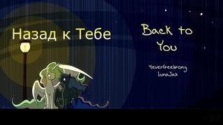 My Little Pony - 4everfreebrony & Luna Jax - Back to You на русском [Rus Sub]