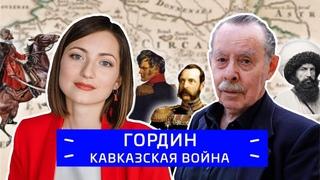 Яков Гордин — Кавказская война / Zoom
