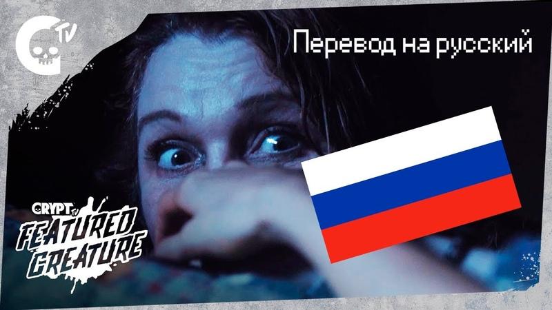 Конкурс на 500 рублей Живое Короткометражный фильм Crypt TV перевод на русский