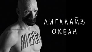 Лигалайз - Океан (Премьера 2019)