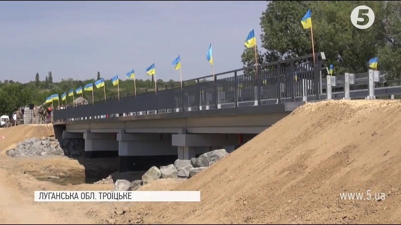 У Троїцькому відновили зруйнований російськими окупантами міст через р Лугань