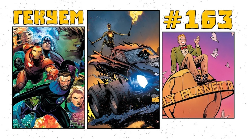 Гекуем 163 - Dark Nights Death Metal 2 Empyre 1 Supermans Pal, Jimmy Olsen 12