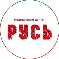 """Логотип Молодежный центр """"Русь"""" (Коломна)"""