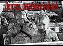 дети опаленные войной