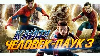 ТРЕЙЛЕР не вышел, зато ПОЯВИЛСЯ СЮЖЕТ l Человек-паук 3: Нет Пути Домой (Spider-Man 3: No Way Home)
