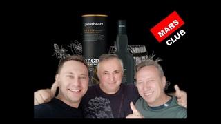 Виски An Cnoc Peatheart Дегустация с Марс Клубом