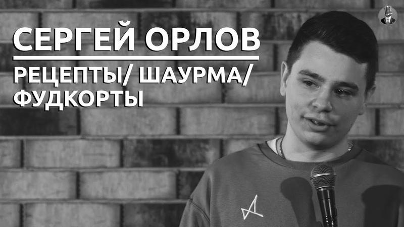 Сергей Орлов Рецепты Шаурма Фудкорты СК 8