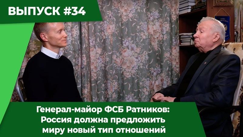 Генерал майор ФСБ Ратников Россия должна предложить миру новый тип отношений