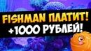 ЗАРАБОТАЛ 1000 РУБЛЕЙ ЗА 5 ДНЕЙ ИГРАЯ В FISHMAN