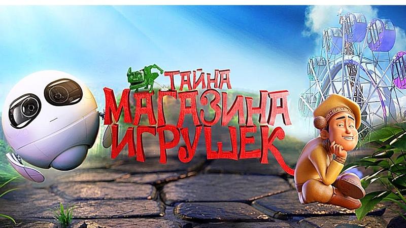 ПОТРЯСАЮЩИЙ МУЛЬТФИЛЬМ ДЛЯ СЕМЕЙНОГО ПРОСМОТРА Тайна магазина игрушек Лучшие фильмы Filmegator