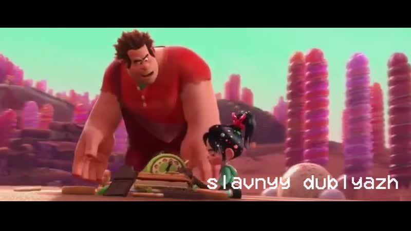 славныйдубляж Лёня Воронин и его боевая подруга Wreck It Ralph