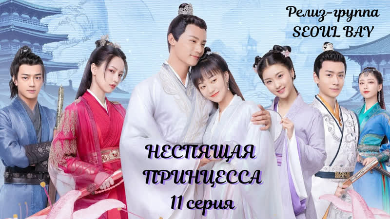 SEOUL BAY Неспящая принцесса The Sleepless Princess 11 серия озвучка