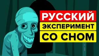 Русский эксперимент со сном - ОБЪЯСНЕНИЕ.