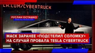 """Маск """"подстелил соломку"""" на случай провала Tesla Cybertruck (Руслан Осташко)"""
