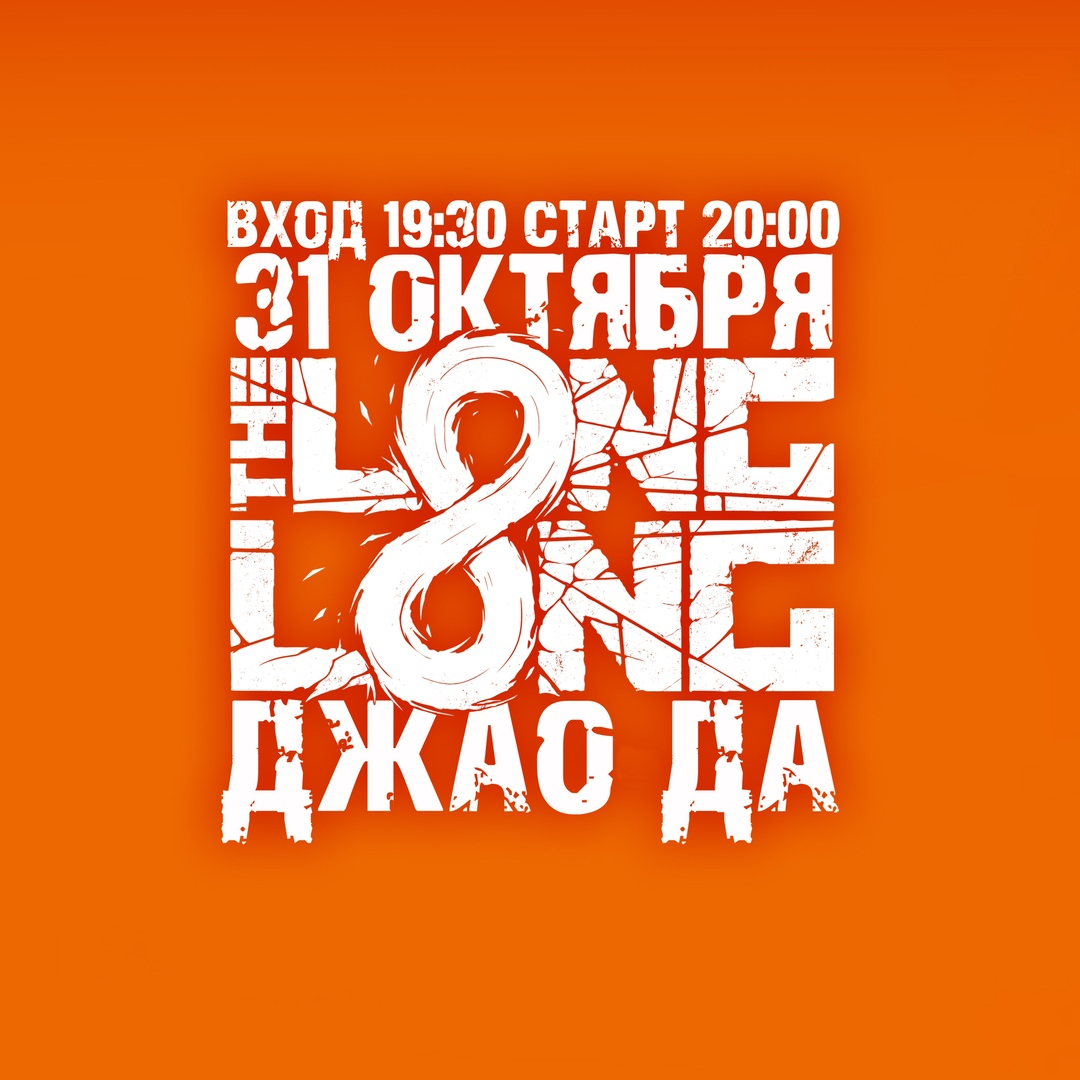 Афиша Ярославль 31.10 / longlong / Джао Да (Ярославль)