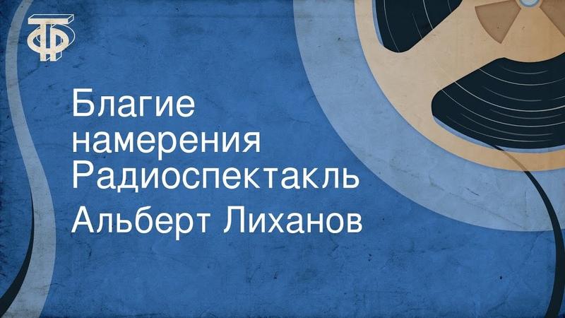 Альберт Лиханов Благие намерения Радиоспектакль