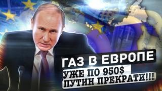 ❗Газ в Европе уже по $950 ❗ Путин, прекрати| Запуск СП-2 | Украинская газовая мечта| AfterShock.news