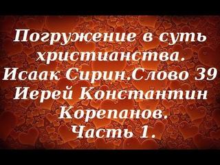 Лекция 36. Борьба за молитву в условиях мирской суеты. Иерей Константин Корепанов.