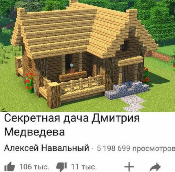 постройка домов для новичков в майнкрафте #1