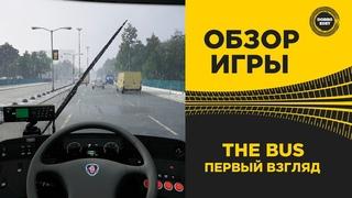 ✅ THE BUS ОБЗОР ИГРЫ