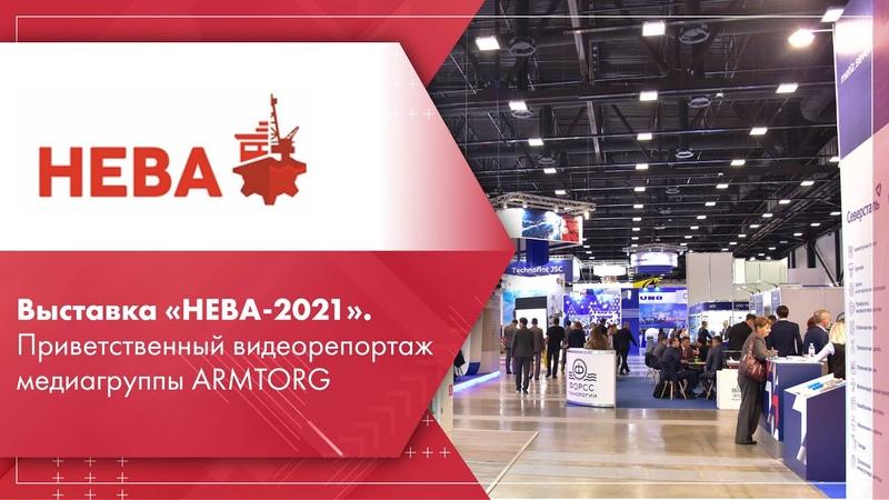 Выставка НЕВА 2021 Приветственный видеорепортаж медиагруппы ARMTORG