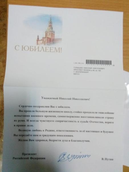 Поздравление николаю владимировичу официальный сайт