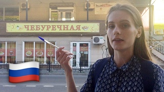 Learn Russian letters on the streets! (on the example of signboards)
