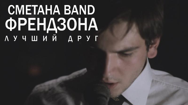 СМЕТАНА band Лучший Друг Френдзона