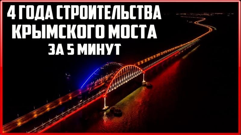 Крымский мост 4 года строительства за 5 минут Керченский мост