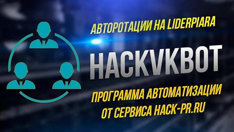 HACK-PR -лучшая площадка по распространению РЕКЛАМЫ в интернете [ХАКНИ ПИАР], изображение №3