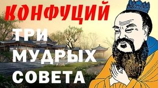 Три мудрых совета - Конфуций - Китайская мудрость