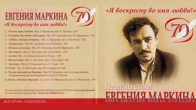 Песни на стихи Евгения Маркина Я воскресну во имя любви