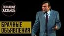 Геннадий Хазанов - Брачные объявления Комната смеха, 1985 г.
