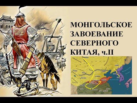 Монгольское завоевание Китая ч 2 Гибель империи Цзинь