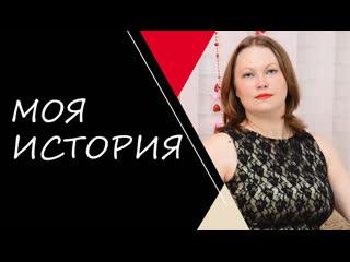 Моя история. Откровения Инги Муратовой
